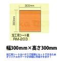 強力溶着式ロードマーキング サイン 加工用シート 黄色 300ミリ