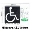 強力溶着式ロードマーキング サイン 車椅子マーク 白 780ミリ 680ミリ