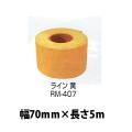 強力溶着式ロードマーキング ライン 黄色 5M 70ミリ
