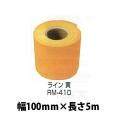 強力溶着式ロードマーキング ライン 黄色 5M 100ミリ