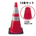 TRコーン H710 2.5K 赤白12本セット 送料無料 RS7002510R