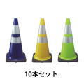 TRソフト反射コーン 710H 3.5k 青・黄・黄緑 10本セット【RS70032B10】 送料無料