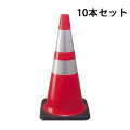 TRソフト反射コーン 710H 赤白 10本セット【RS70032R10】 送料無料