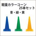 カラーコーン 軽量 青・緑・黄 高さ70CM  25本セット 送料無料