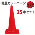 カラーコーン 軽量 赤  高さ70CM 25本セット 送料無料