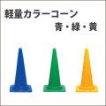 カラーコーン 軽量 青・緑・黄 高さ70CM