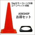 カラーコーン 1kg 高さ70CM コーンベット 10本セット 送料無料【ccbs-10h】