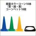 カラーコーン 軽量 青・緑・黄 高さ70CM コーンベット 10本セット 送料無料