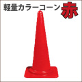 カラーコーン 軽量 赤  高さ70CM