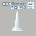 カラーコーン 軽量 白 高さ70CM 25本セット 送料無料