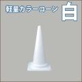 カラーコーン 軽量 白 高さ70CM
