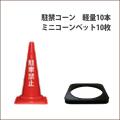 駐車禁止コーン 軽量 コーンベット 10個セット 送料無料