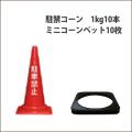 駐車禁止コーン 1kg コーンベット 10個セット 送料無料【ckcb-10】
