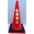 駐車禁止 軽量 カラーコーン コーンベット付セット 送料無料
