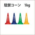 駐車禁止コーン 1kg 【ckcc-h】