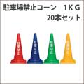 駐車禁止コーン 1KG 20本セット 送料無料