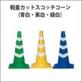 カットスコッチコーン 軽量 910G 青/白・黄/白・緑/白