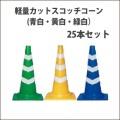 軽量 カットスコッチコーン 青/白・黄/白・緑/白 910G  25本セット 送料無料