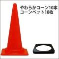 やわらかコーン・コーンベット 10本セット 送料無料【EVBS-10】