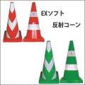 重石の要らないEXソフトコーン 反射タイプ 3KG 特殊PE樹脂製 高さ700H
