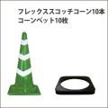 フレックススコッチコーン コーンベット 10個セット 送料無料【FSBS-10】