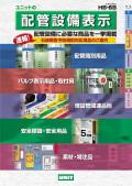 HB-6配管設備カタログ
