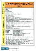 特定化学物質等標識 ジクロロメタン(二塩化メチレン)【815-32】