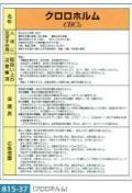 特定化学物質等標識 クロロホルム【815-37】