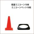 ミニコーン(軽量560G) ミニコーンベット(1.5kg) 10個セット 送料無料【mcbs-10】