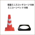 ミニスコッチコーン 軽量 高さ45CM ミニコーンベット 10個セット 送料無料【mscbs-10】