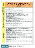 特定化学物質等標識 メチルイソブチルケトン【815-34】