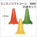 重石の要らない ミニミニソフトコーン軟質塩ビ製 600グラム 高さ300 25本セット 送料無料  PSC-30125