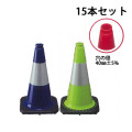 TRソフト反射コーン 450H 青 黄緑 15本セット【RS450B15】 送料無料