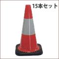 TRソフト反射コーン 450H 赤白 15本セット【RS450R15】 送料無料