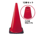 TRコーン H710 2.5K 赤反射シート無12本セット 送料無料 RS7002510RN