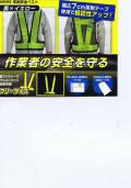 視認性UP! 反射安全ベスト テープ幅70ミリ【sbt-2