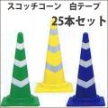 スコッチコーン 軽量 青/白 緑/白 黄/白  高さ700ミリ 25本セット 送料無料