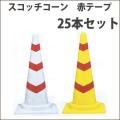 スコッチコーン 軽量 赤テープ 白/赤・黄/赤 25本セット 送料無料