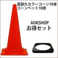 丈夫で長持ち 高耐久 カラーコーン コーンベット 10本セット 送料無料【scbs-10 】