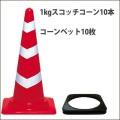 1kgスコッチコーン コーンベット 10個セット 送料無料【 scbsh-10】