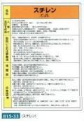 特定化学物質等標識 スチレン【815-33】
