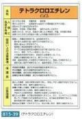 特定化学物質等標識 テトラクロロエチレン【815-39】