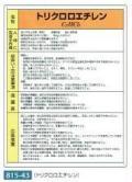 特定化学物質等標識 トリクロロエチレン【815-43】