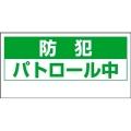 車両用マグネット 防犯パトロール中 【802−67】