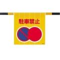 ワンタッチ取付標識 駐車禁止【809-04】