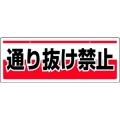 チェーン吊り下げ標識 通り抜け禁止 エコユニボード製【811-92】