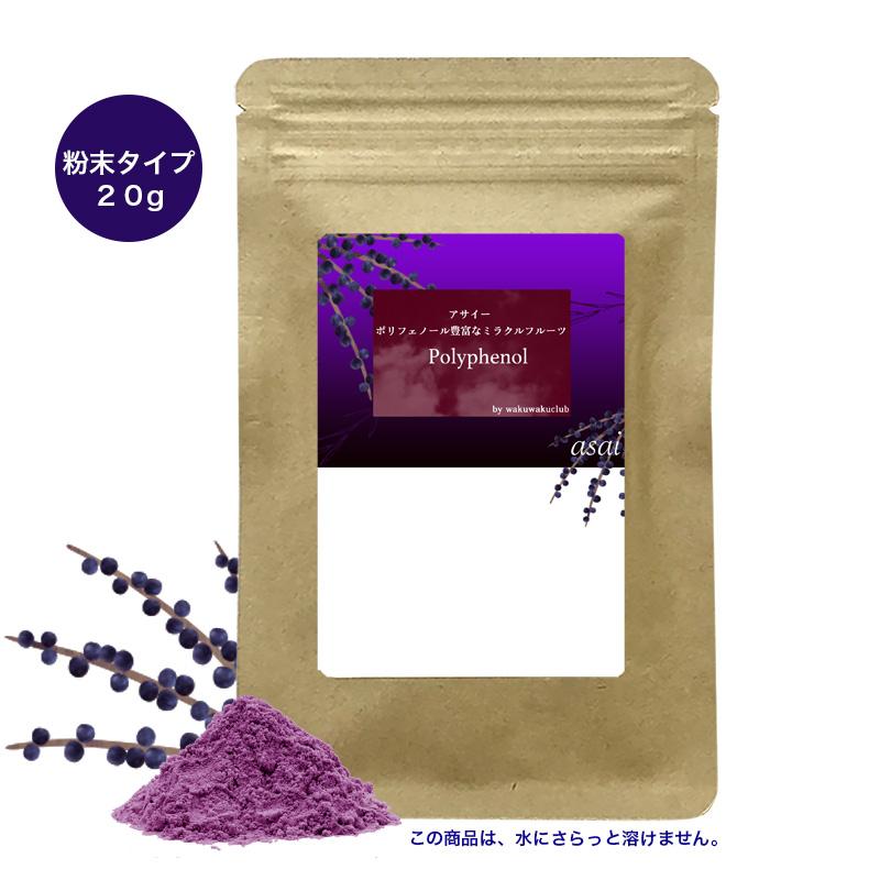 ポリフェノール アサイーパウダー 粉末(1袋 20g)