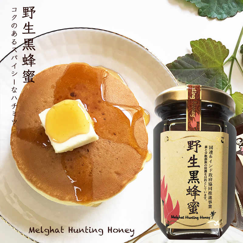 インド産 黒蜂蜜 野生の蜂蜜 500g 黒蜂蜜