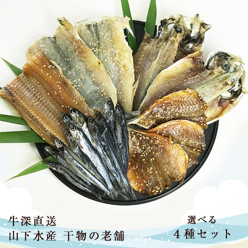 牛深直送の干物セット 天草の海産物(選べる4種)送料無料(東北・離島を除く)