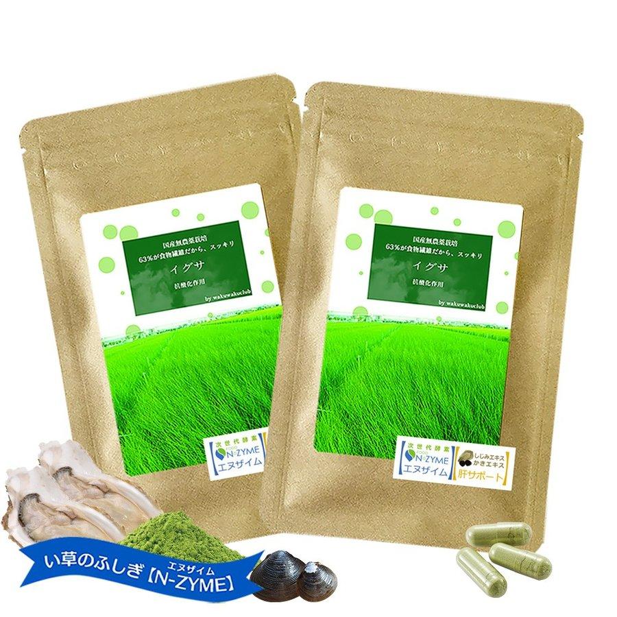 い草のふしぎ(N-ZYME・エヌザイム+肝サポート) (2袋/約1ヶ月分) 飲み過ぎや疲れが気になる方へ